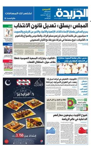 2bafa5cf4 عدد الجريدة 23 يونيو 2016 by Aljarida Newspaper - issuu