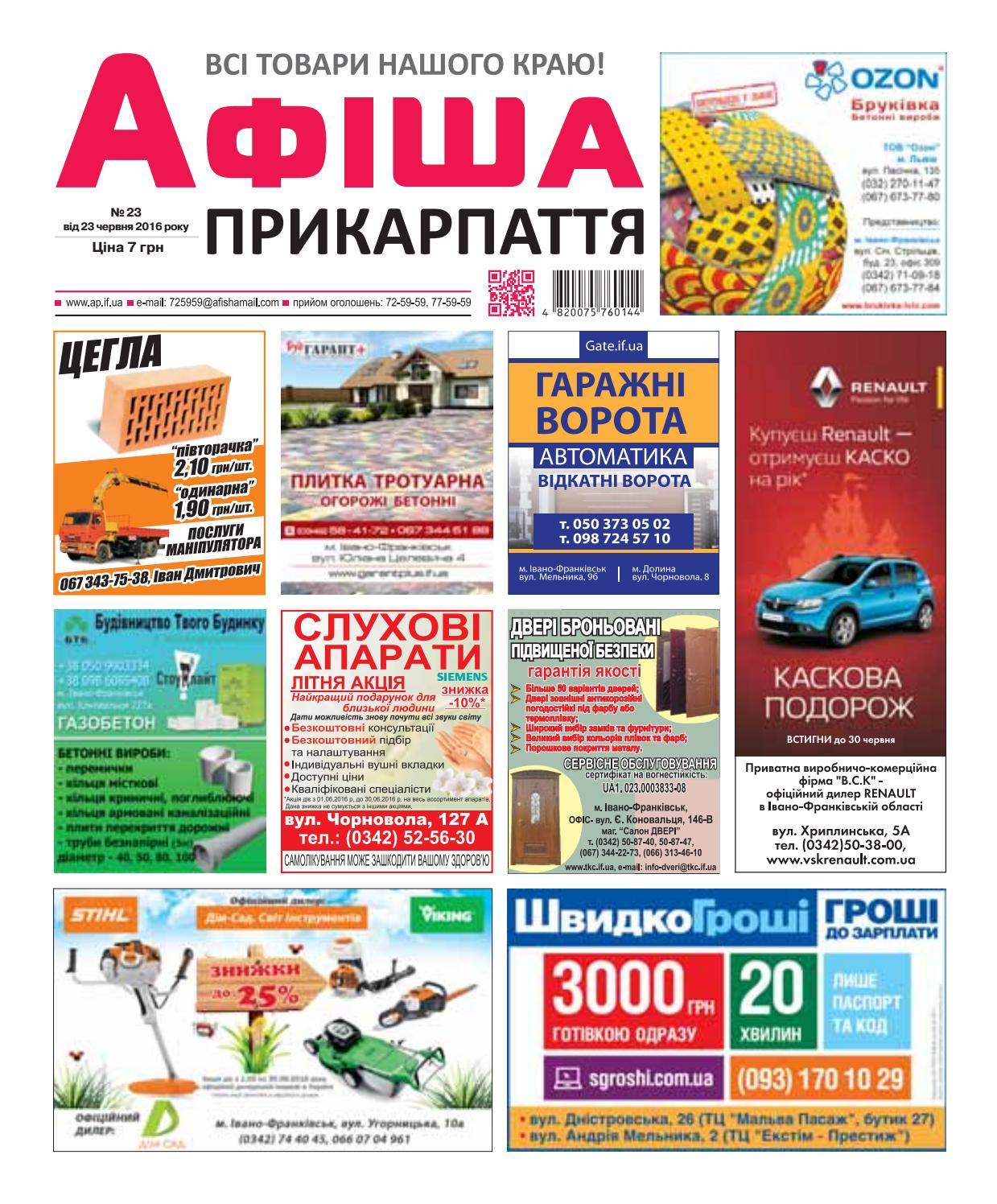 Афіша ПРИКАРПАТТЯ №23 by Olya Olya - issuu 5fe945720819d