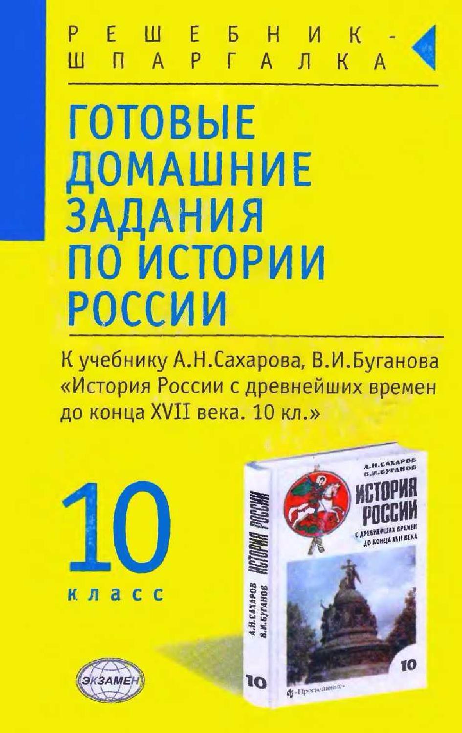 История россии с древнейших времен сахаров 10 класс решебник