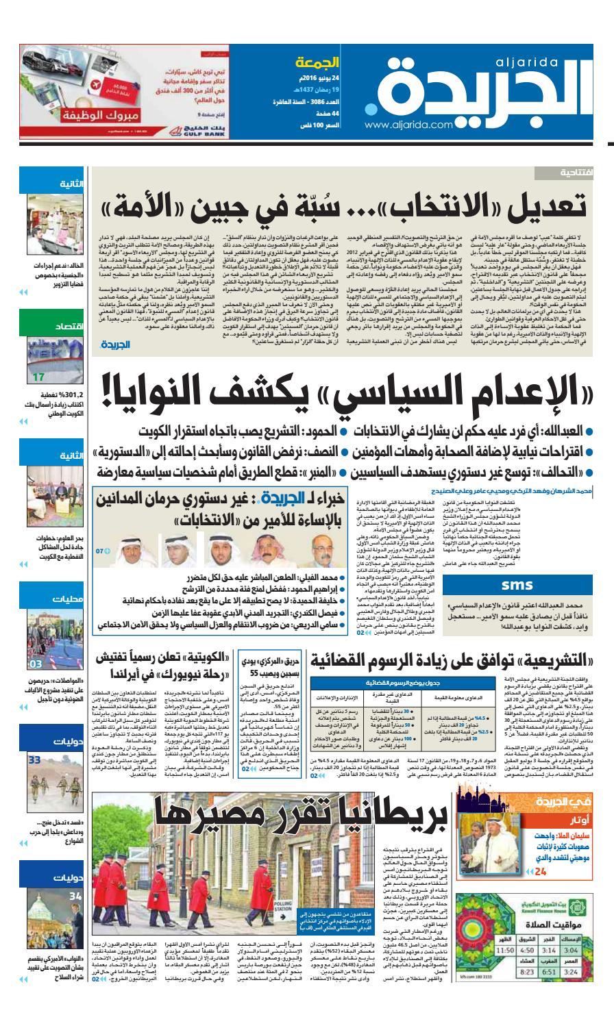 b1b889da2 عدد الجريدة 24 يونيو 2016 by Aljarida Newspaper - issuu