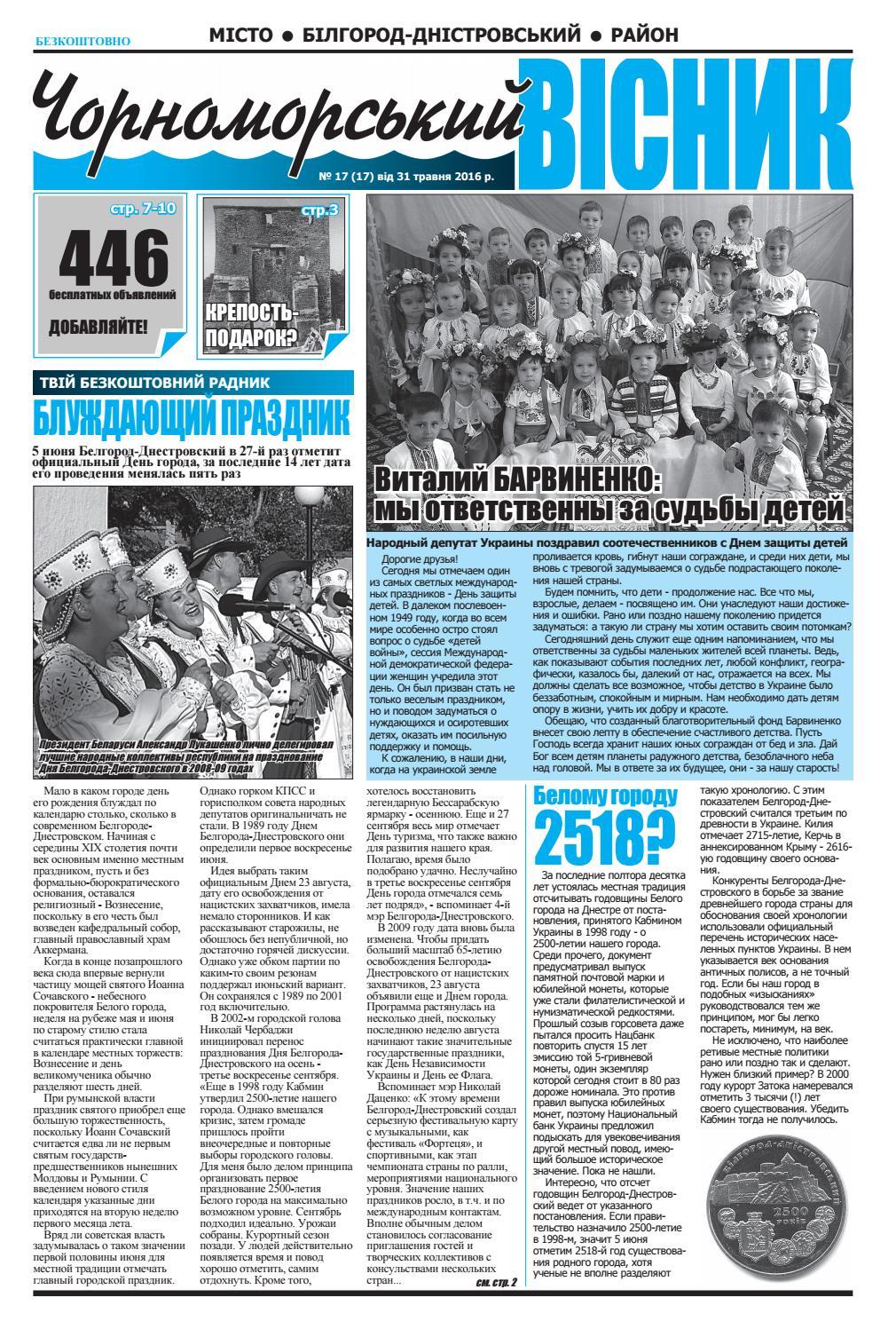 Белгород-днестровский, сергеевка знакомства мальчики знакомства мои кантакты
