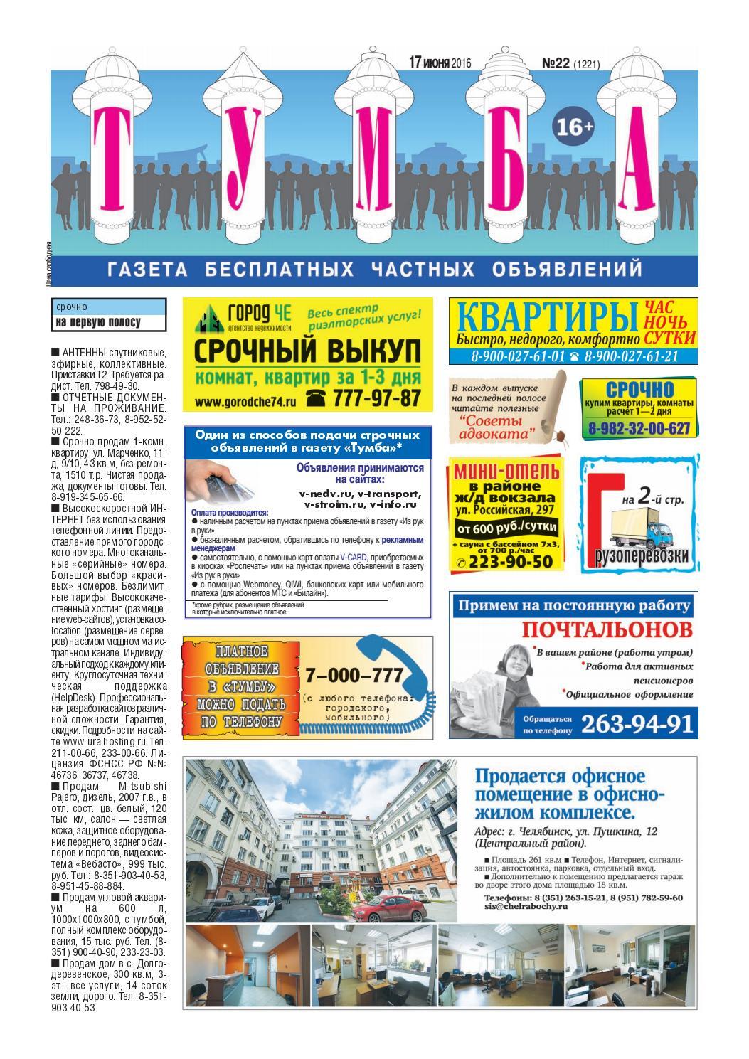 газета тумба челябинск знакомство