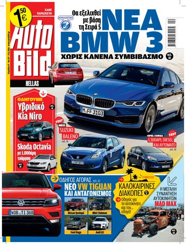 69b1c8bb09 Auto bild hellas 137 by alphaeditions - issuu