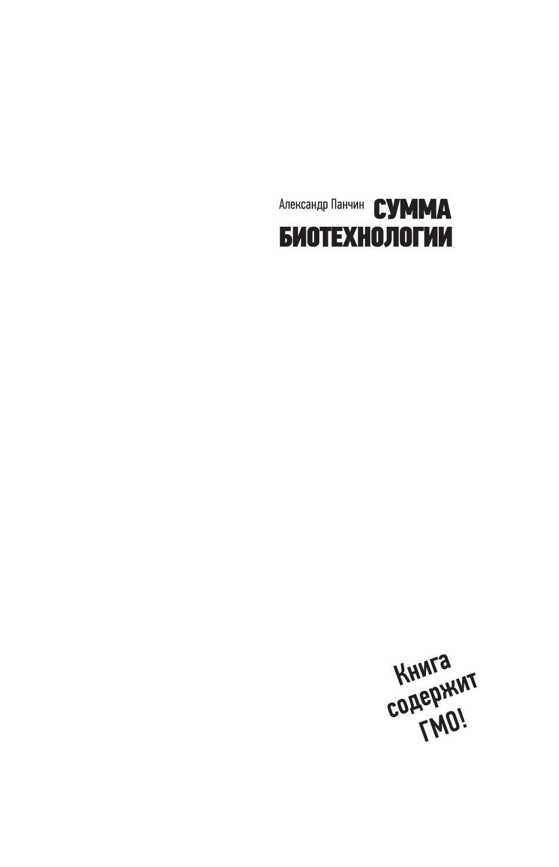 Панчин Александр «Сумма биотехнологии» by Premia Prosvetitel - issuu a24af6532dd