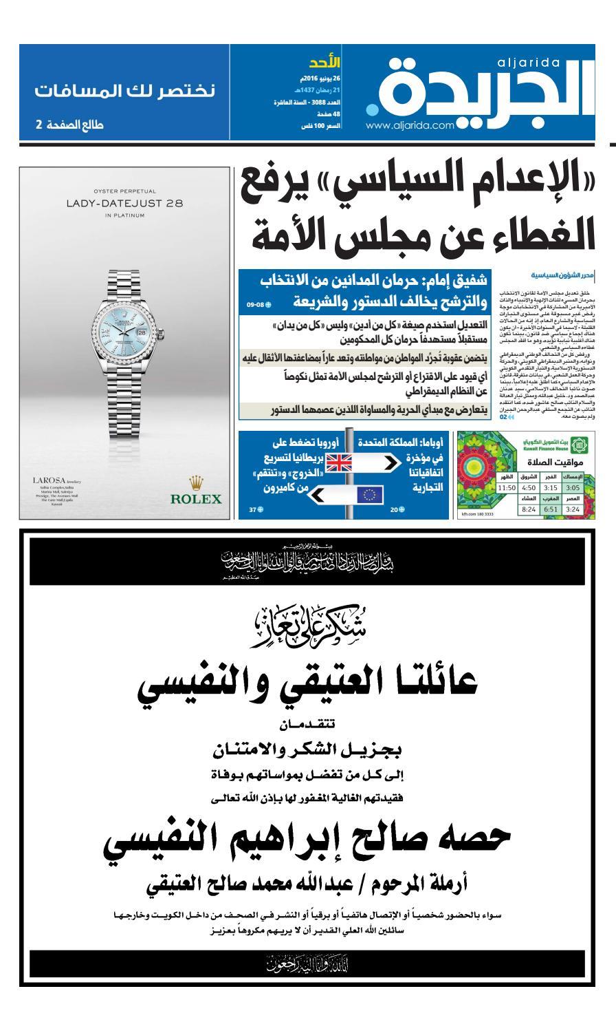 ec8b1bd2f عدد الجريدة 26 يونيو 2016 by Aljarida Newspaper - issuu