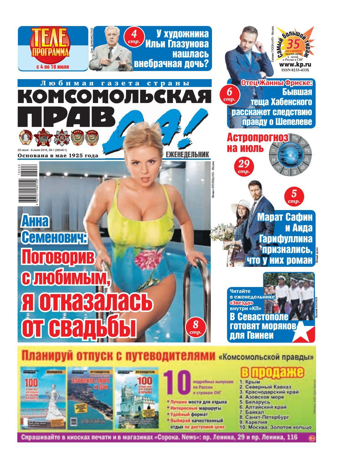 Женя Малахова Купается В Озере – А Зори Здесь Тихие... (Россия) (2020)