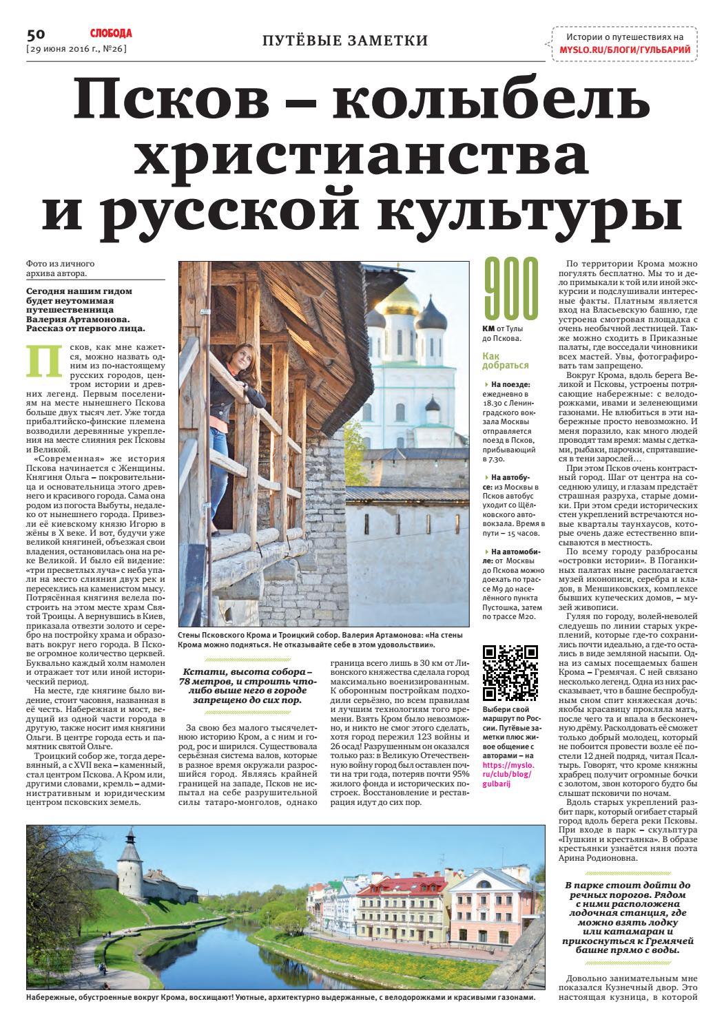 Слобода №26 (1125)  Как туляков обманывают управляющие компании by Газета