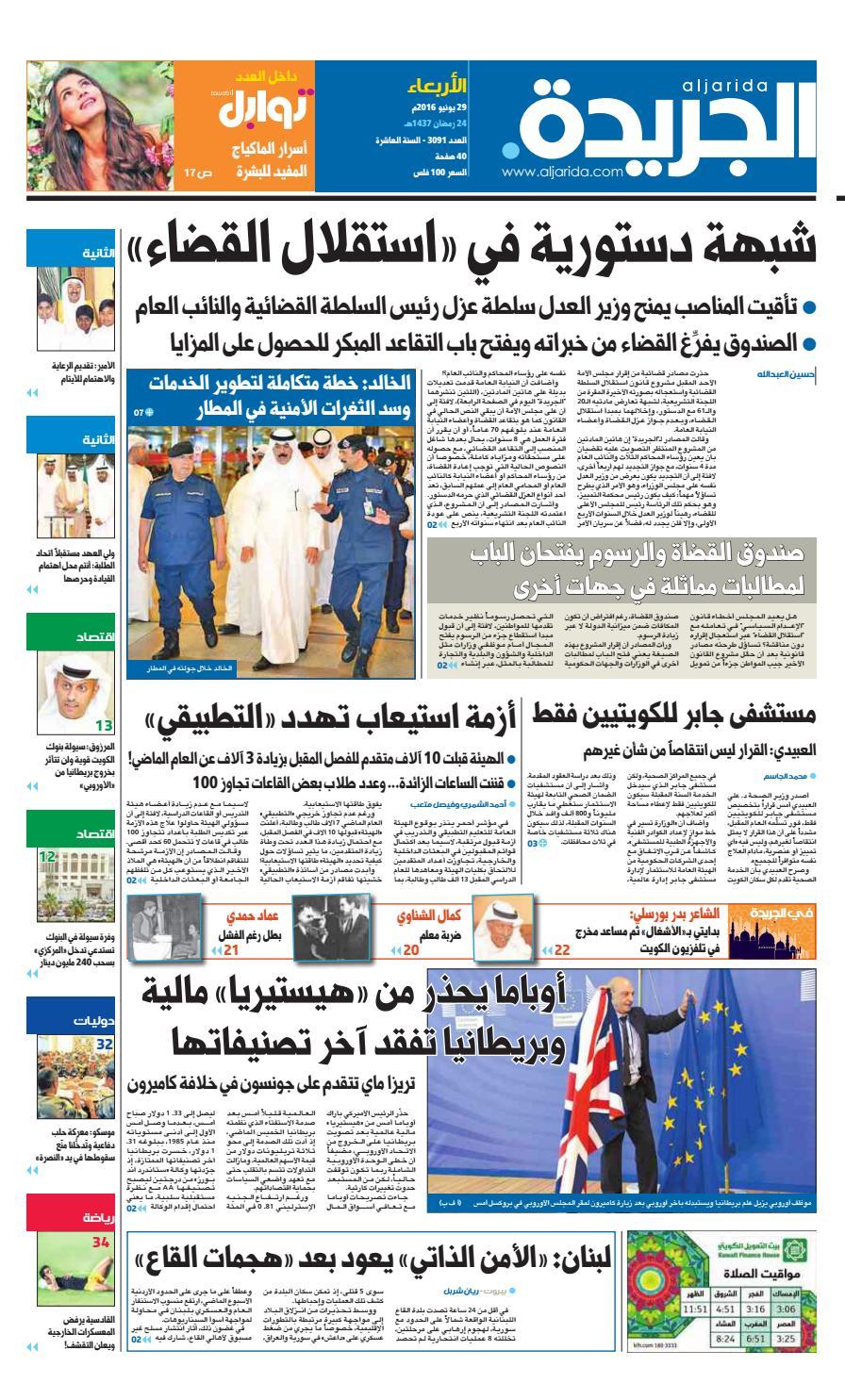 59f0dddaf عدد الجريدة 29 يونيو 2016 by Aljarida Newspaper - issuu