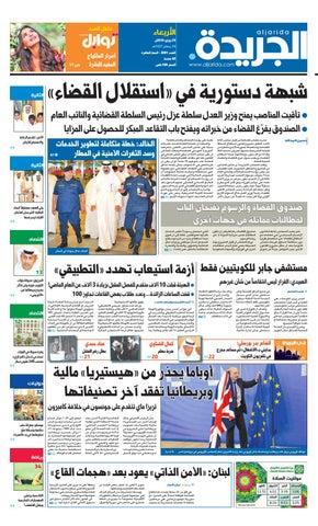 03e27ca6d عدد الجريدة 03 يونيو 2016 by Aljarida Newspaper - issuu