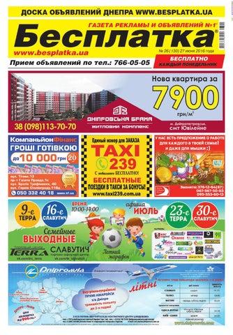 9c99dae0b26a Besplatka #26 Днепр by besplatka ukraine - issuu