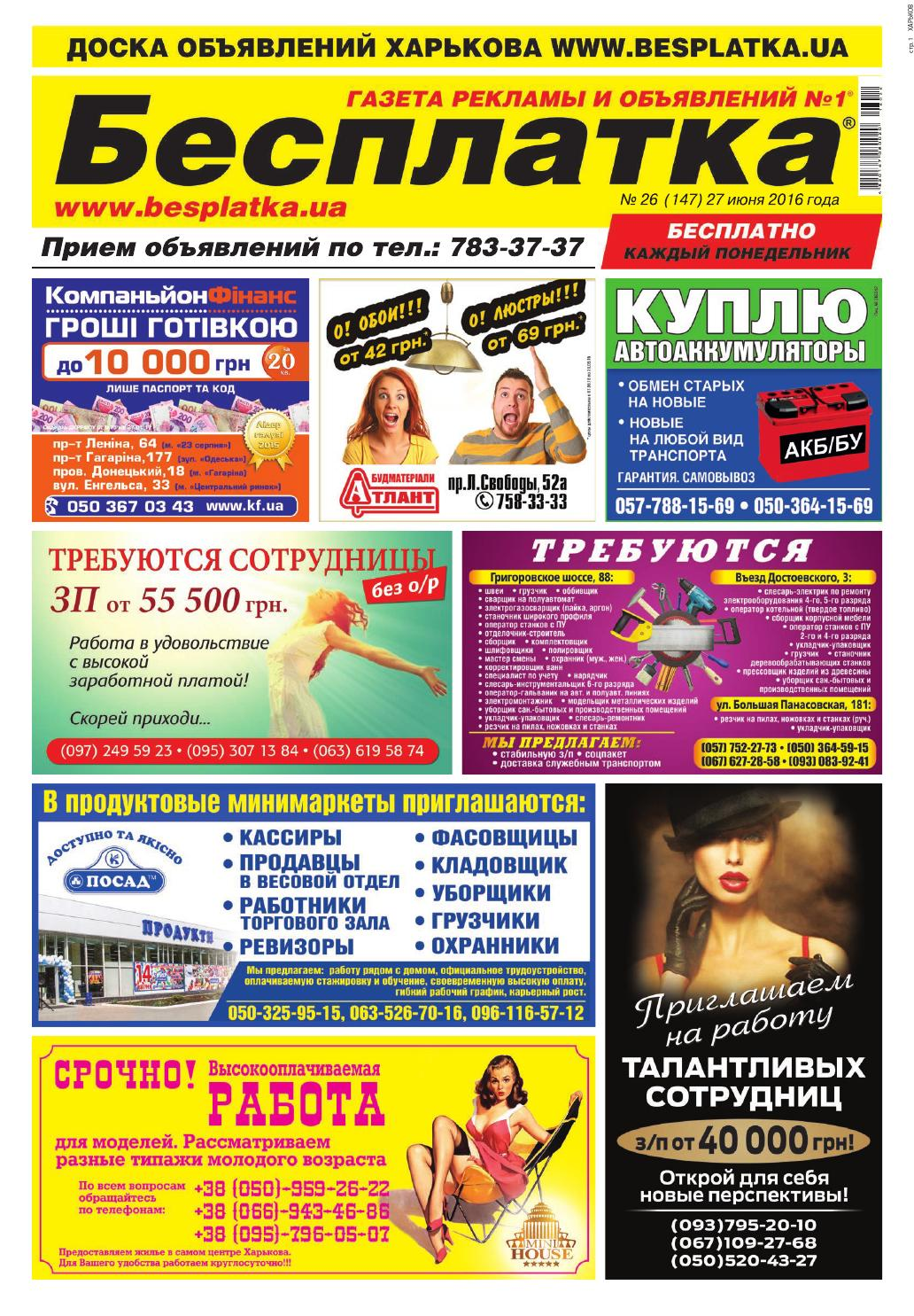 Besplatka  26 Харьков by besplatka ukraine - issuu 00bdd538c1a3a
