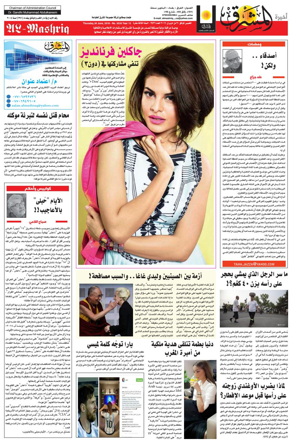 ee6fea4e56234 3526 AlmashriqNews by Al Mashriq Newspaper - issuu