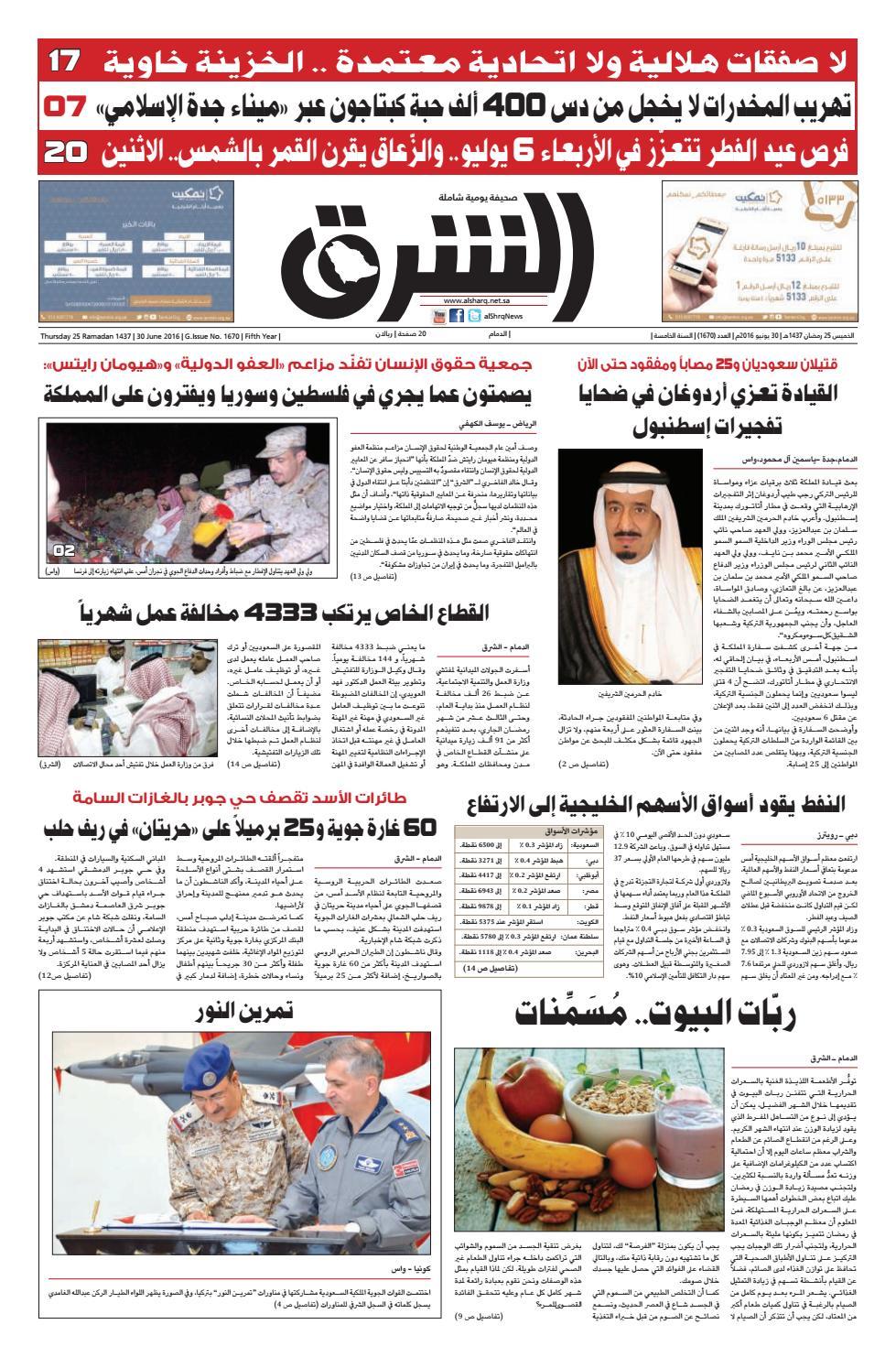 da7ff7749 صحيفة الشرق - العدد 1670 - نسخة الدمام by صحيفة الشرق السعودية - issuu