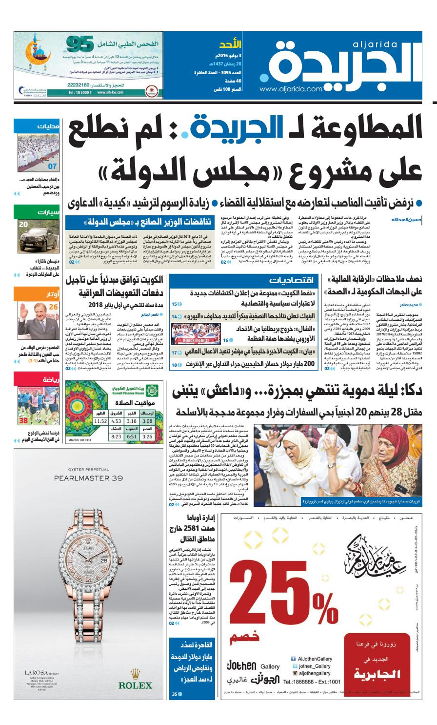 f4809418d عدد الجريدة 03 يوليو 2016 by Aljarida Newspaper - issuu