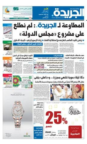 94b1066e9 عدد الجريدة 03 يوليو 2016 by Aljarida Newspaper - issuu