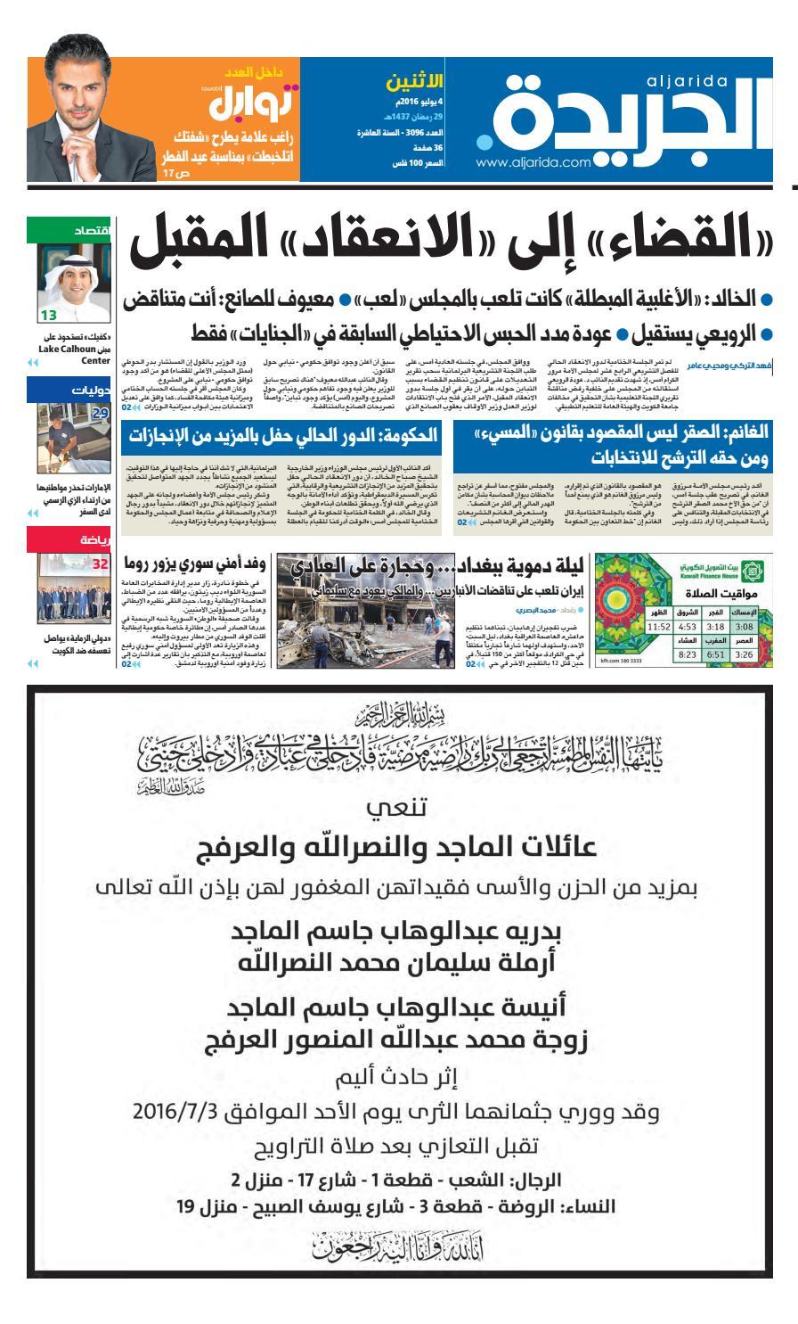 0a9d71df7 عدد الجريدة 4 يوليو 2016 by Aljarida Newspaper - issuu