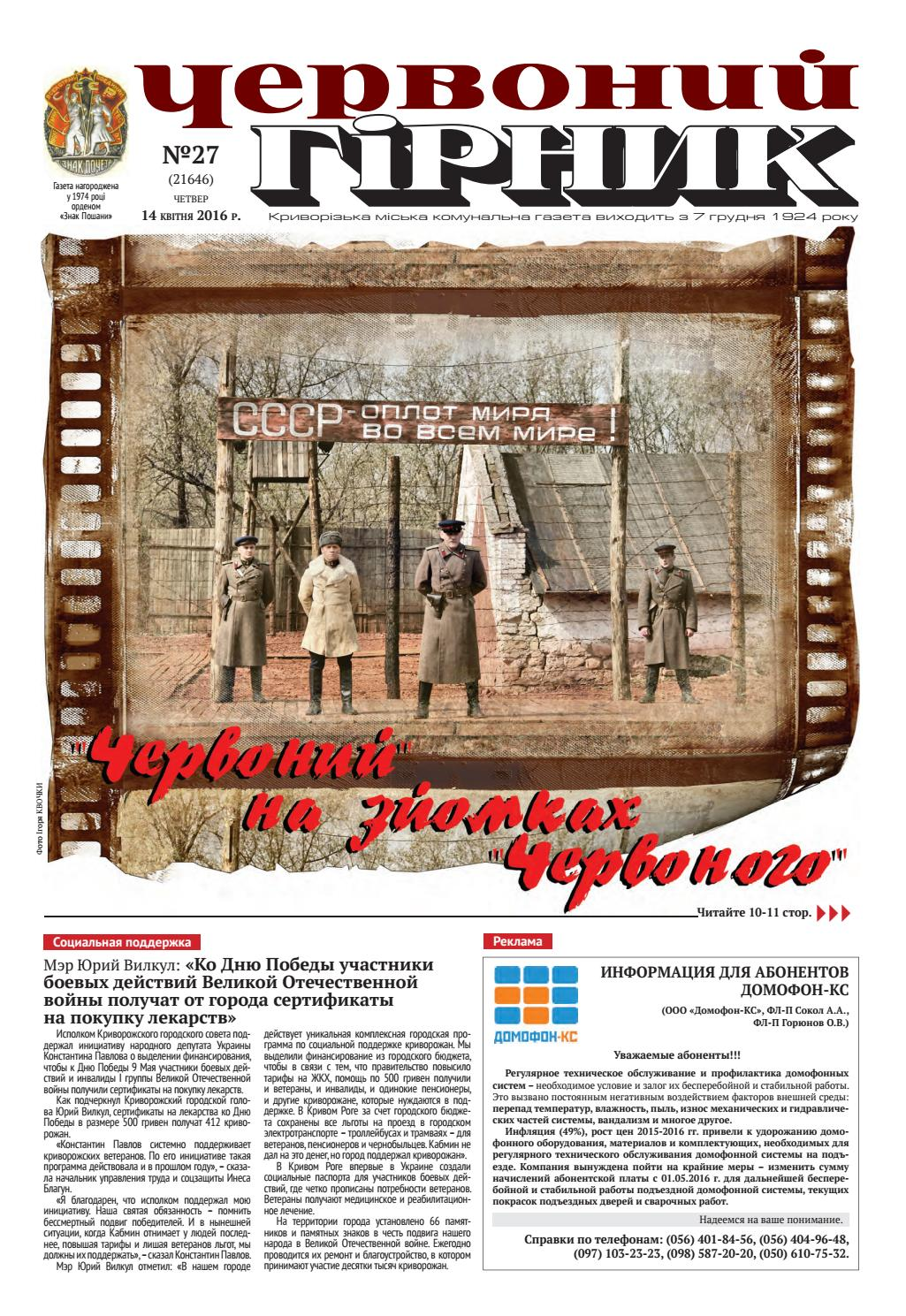 Червоний гірник №27 (21646) by The newspaper