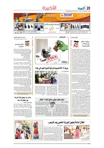 8e540c082 Madina 20160705 by Al-Madina Newspaper - issuu