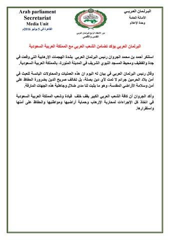 cda36b9c52abe البرلمان العربي يؤكد تضامن الشعب العربي مع المملكة العربية السعودية (1)