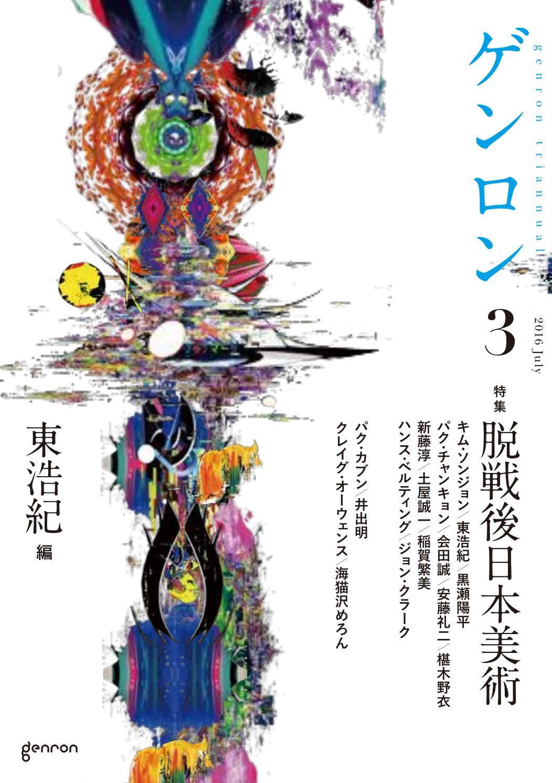 ゲンロン3 by genron - issuu