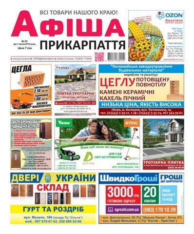 Афіша ПРИКАРПАТТЯ №24 by Olya Olya - issuu 76b5cfde3bd08