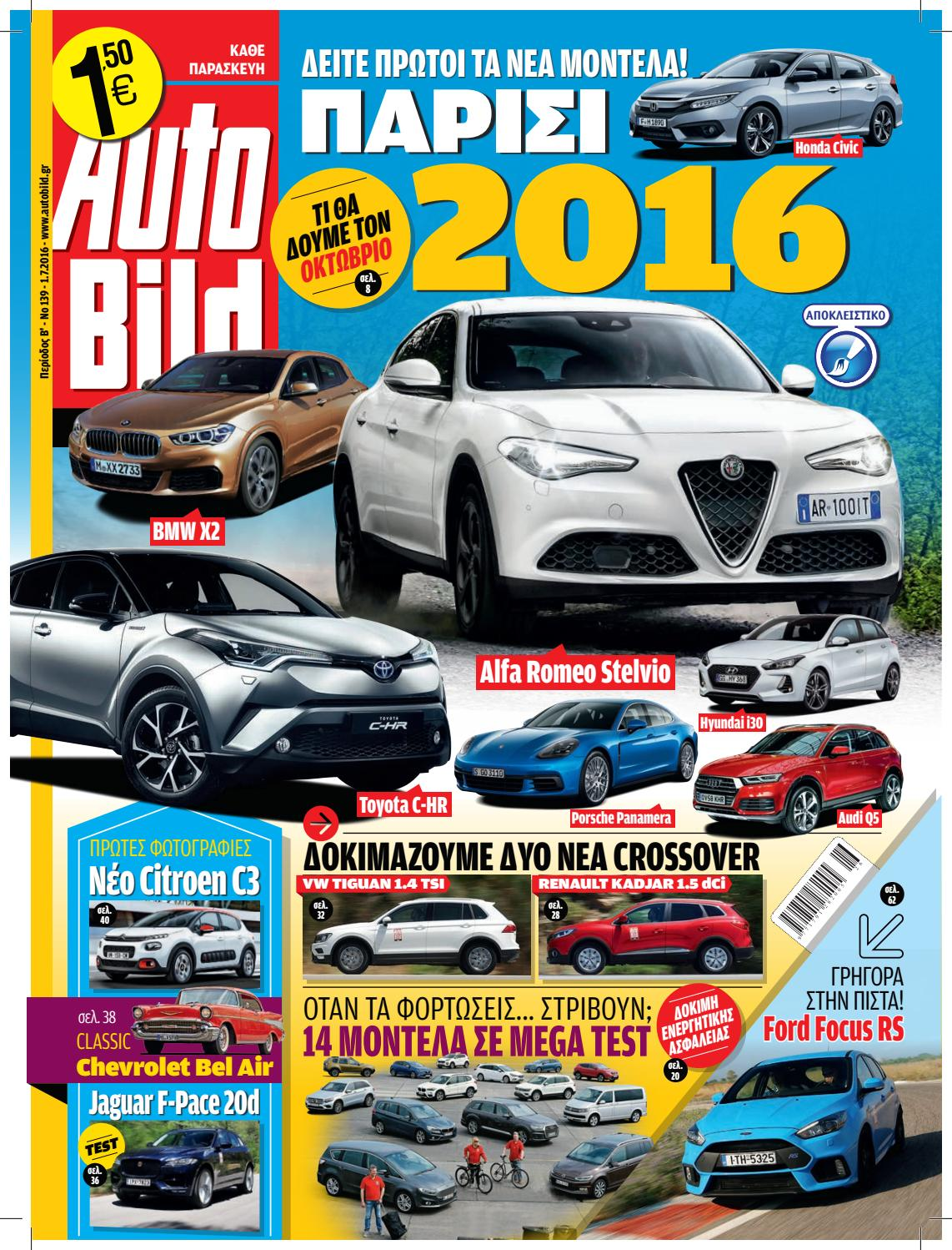 4TPOXOI AUGUST 2016 by alphaeditions - issuu 44716898911