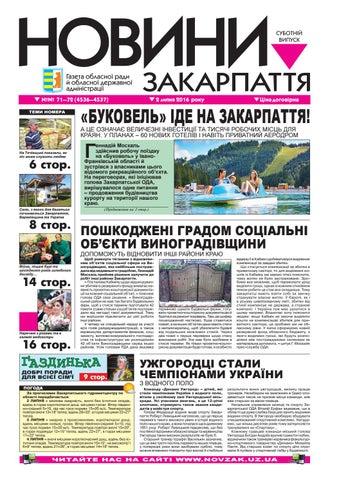 Novini 02 07 2016 №№ 71—72 (4536—4537) by Новини Закарпаття - issuu a7d6593b0b0d2