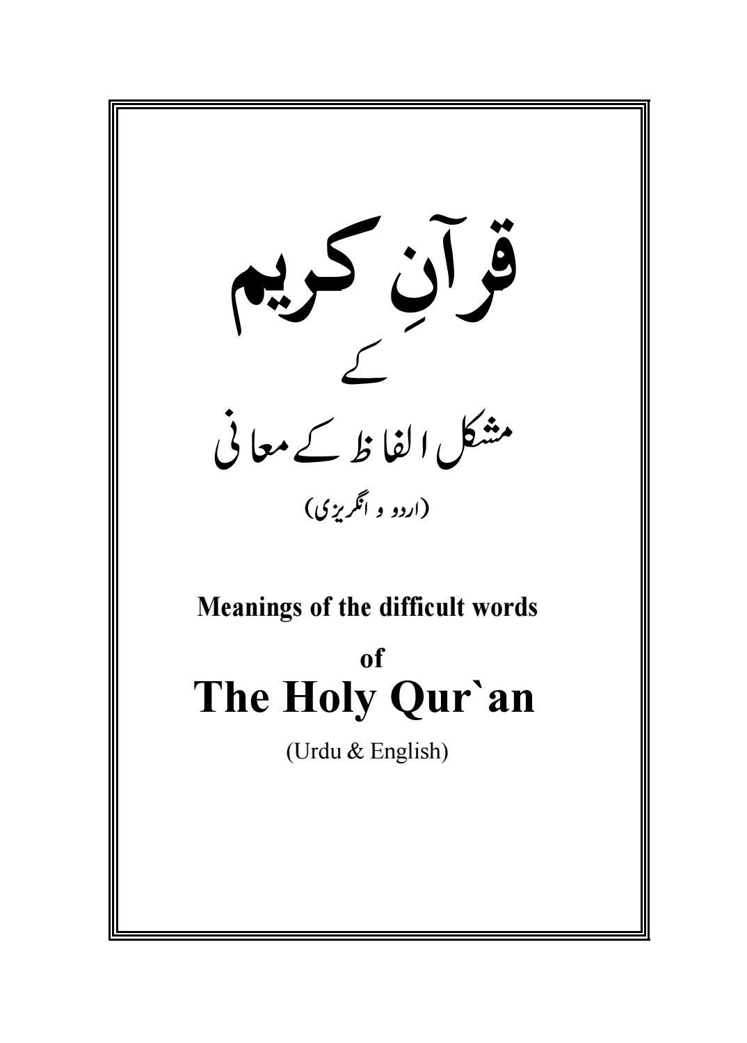 Split Word Urdu English Quran by Adeel Ahsan - issuu