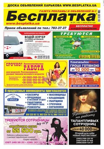 b9e3377c668 Besplatka  28 Харьков by besplatka ukraine - issuu