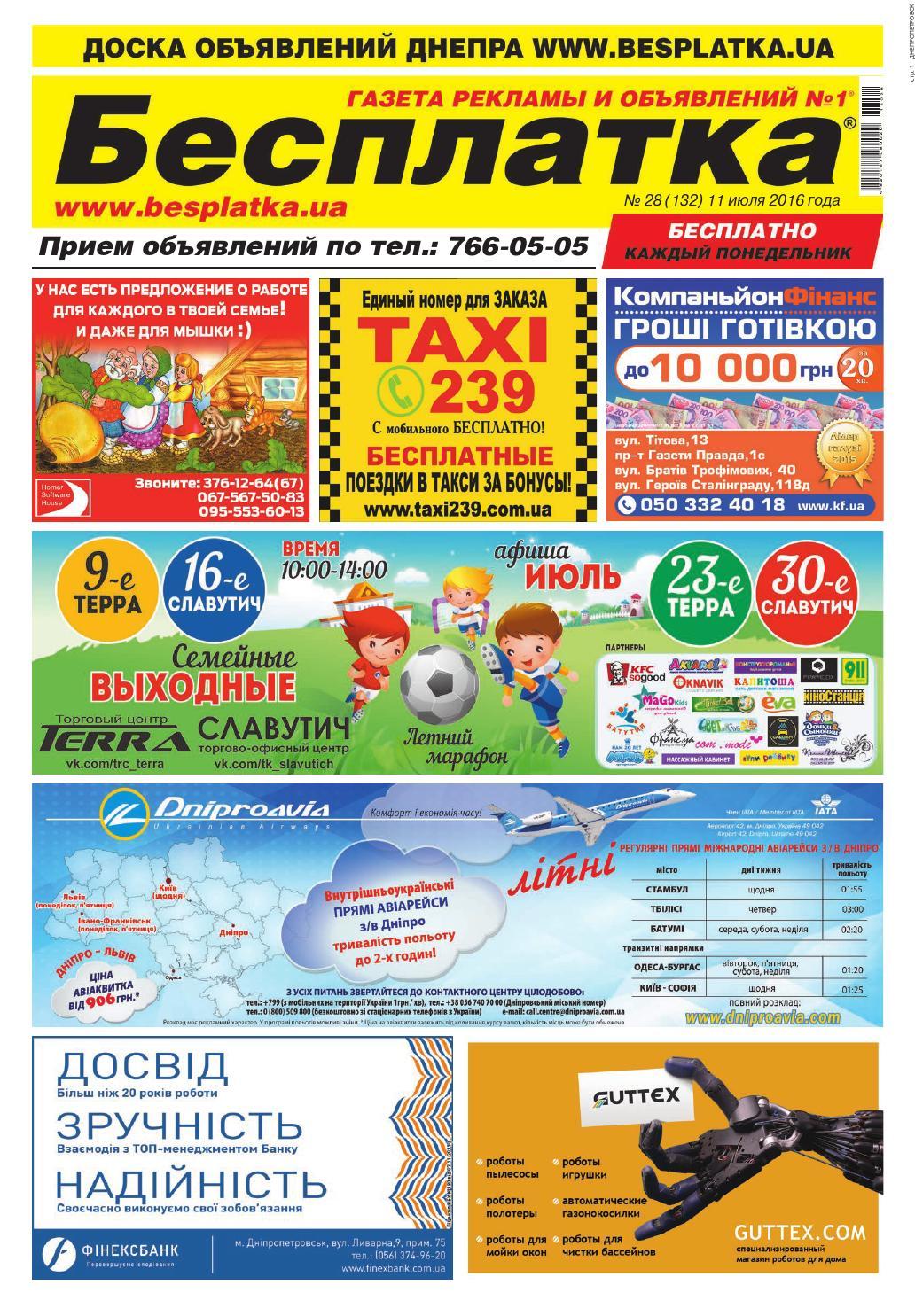 Besplatka  28 Днепр by besplatka ukraine - issuu 713df12e4fe6f