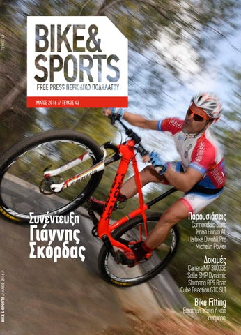 ec3029bc2c7 Μαϊος 2016 by BIke Sports - issuu