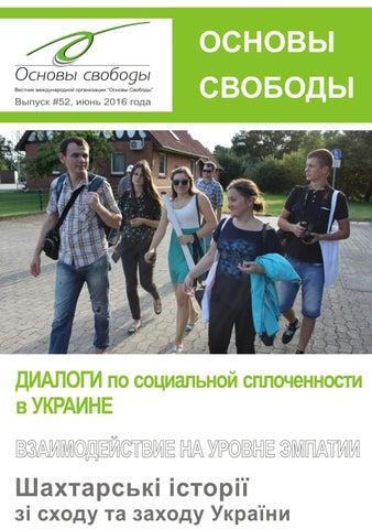 """Вісник """"Основ свободи"""" №52, 2016 р."""