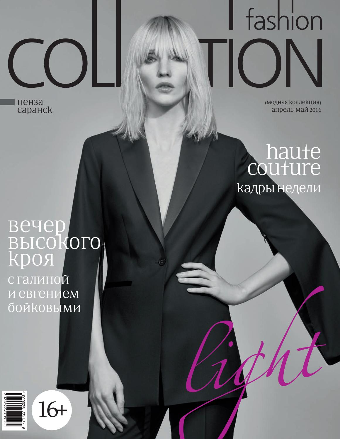fe8f939c7 Fashion Collection Penza by Fashion Collection Пенза - issuu