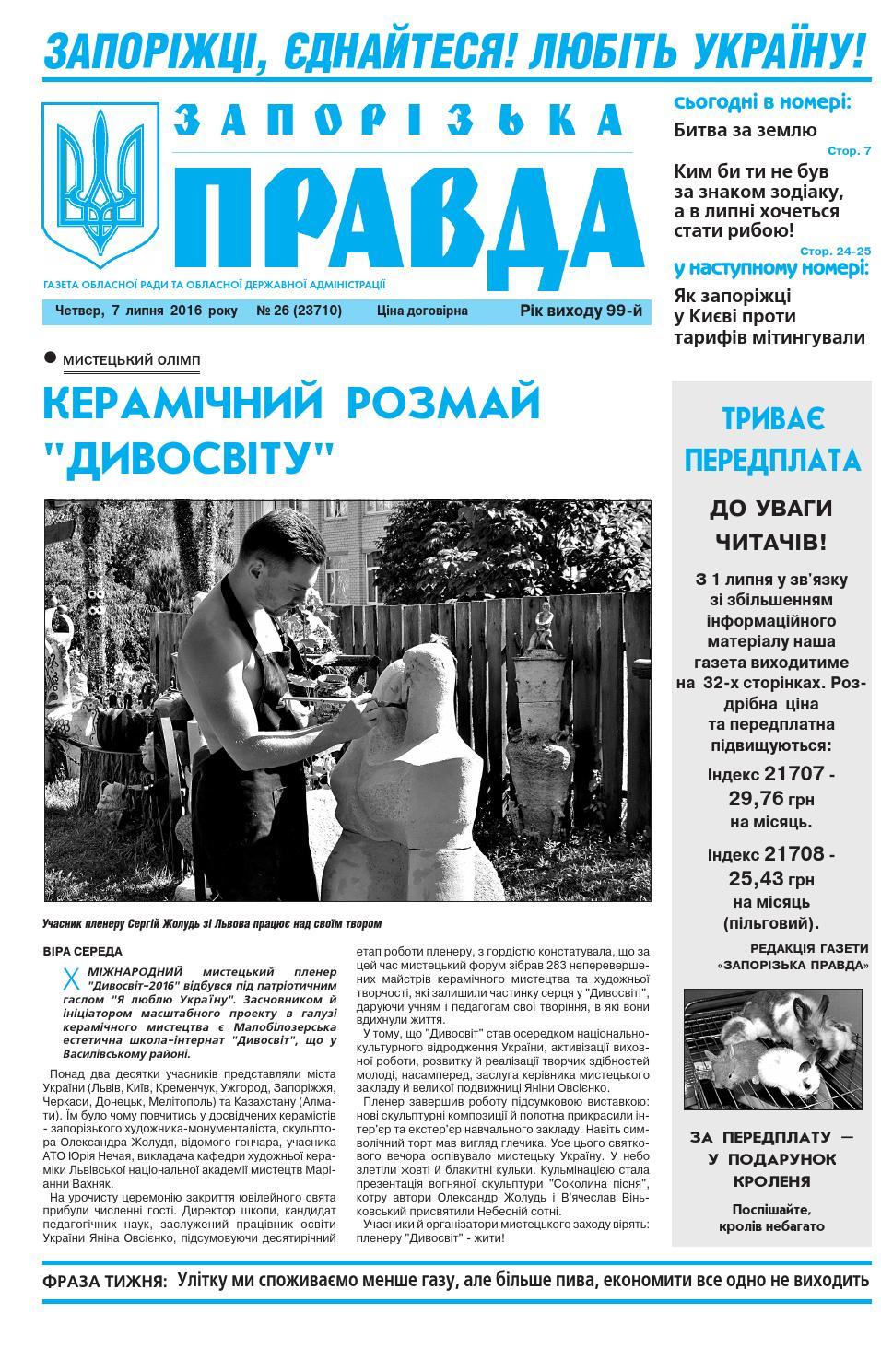 07.07.16 by Запорізька правда - issuu 3fe22145079c9