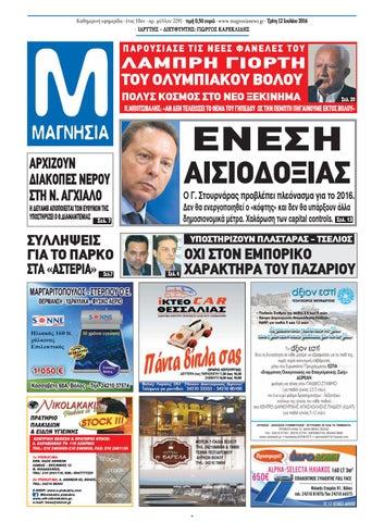 ΕΦΗΜΕΡΙΔΑ ΜΑΓΝΗΣΙΑ by Magnesia Newspaper - issuu 59a637e7c48