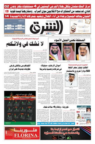8ece56ac0 صحيفة الشرق - العدد 1683 - نسخة الدمام by صحيفة الشرق السعودية - issuu