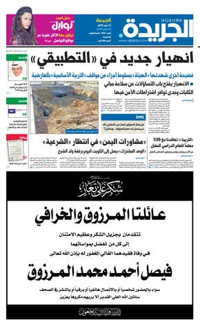 5f63df5c5 عدد الجريدة 15 يوليو 2016 by Aljarida Newspaper - issuu