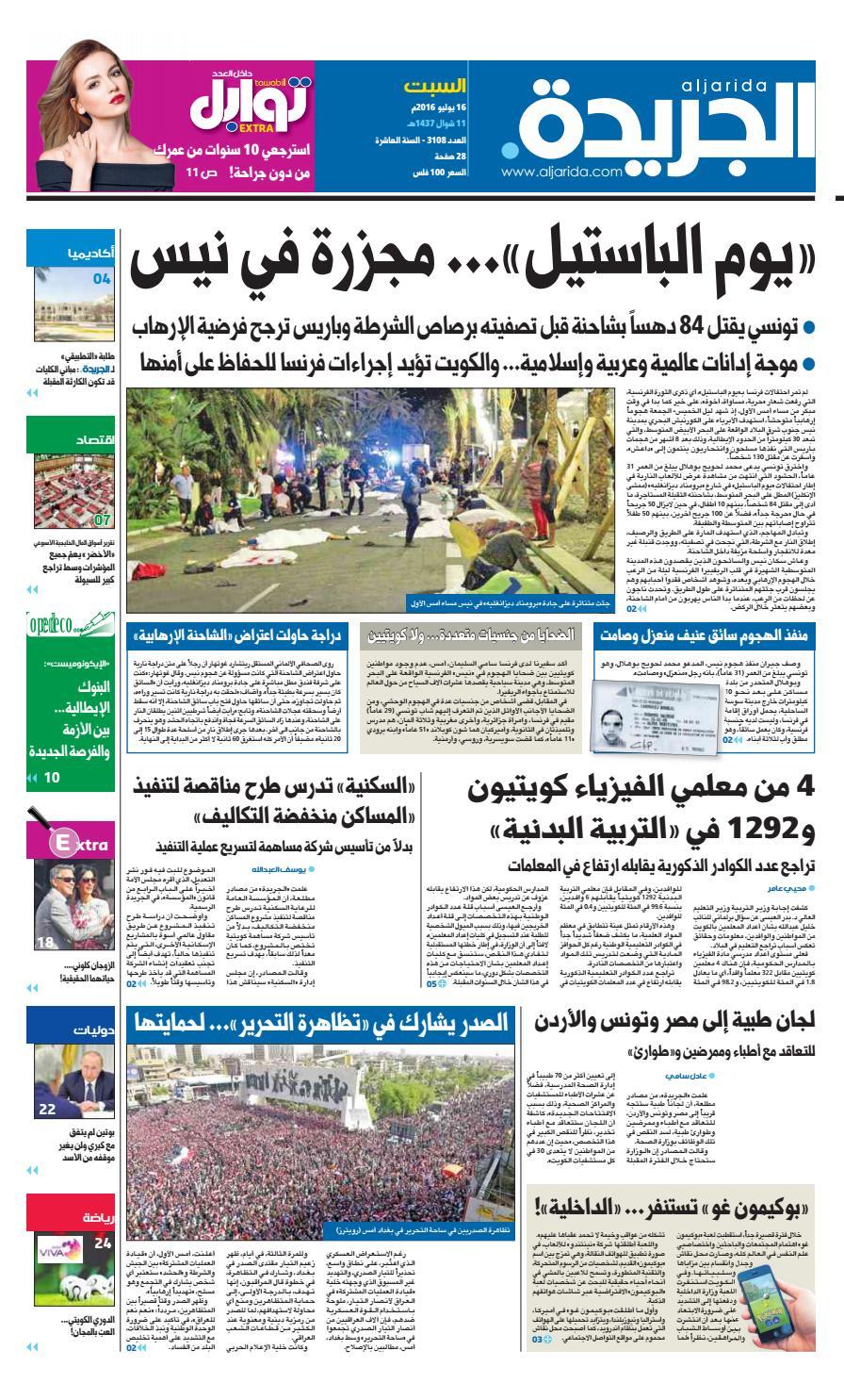 b65d2eec9 عدد الجريدة 16 يوليو 2016 by Aljarida Newspaper - issuu
