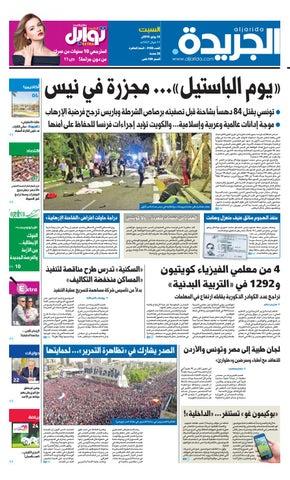 063c025c6 عدد الجريدة 16 يوليو 2016 by Aljarida Newspaper - issuu