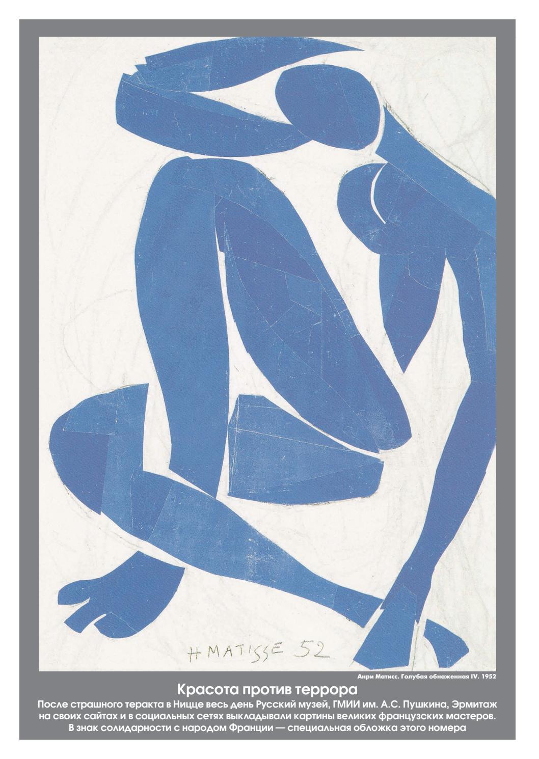 Rosenstiels, Blue Nude By Henri Matisse