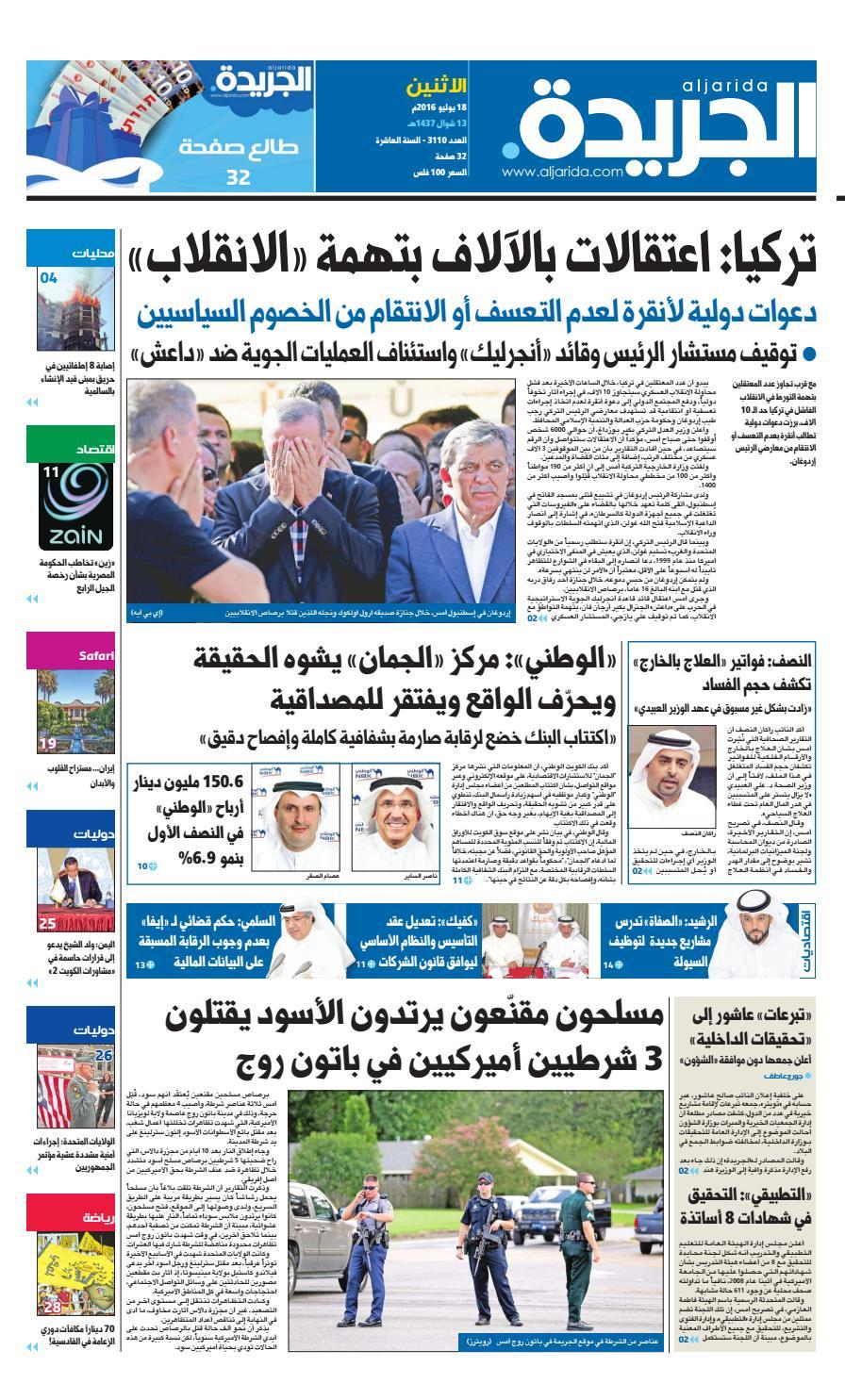 f75773e2e عدد الجريدة 18 يوليو 2016 by Aljarida Newspaper - issuu