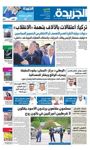 عدد الجريدة 18 يوليو 2016 by Aljarida Newspaper - issuu