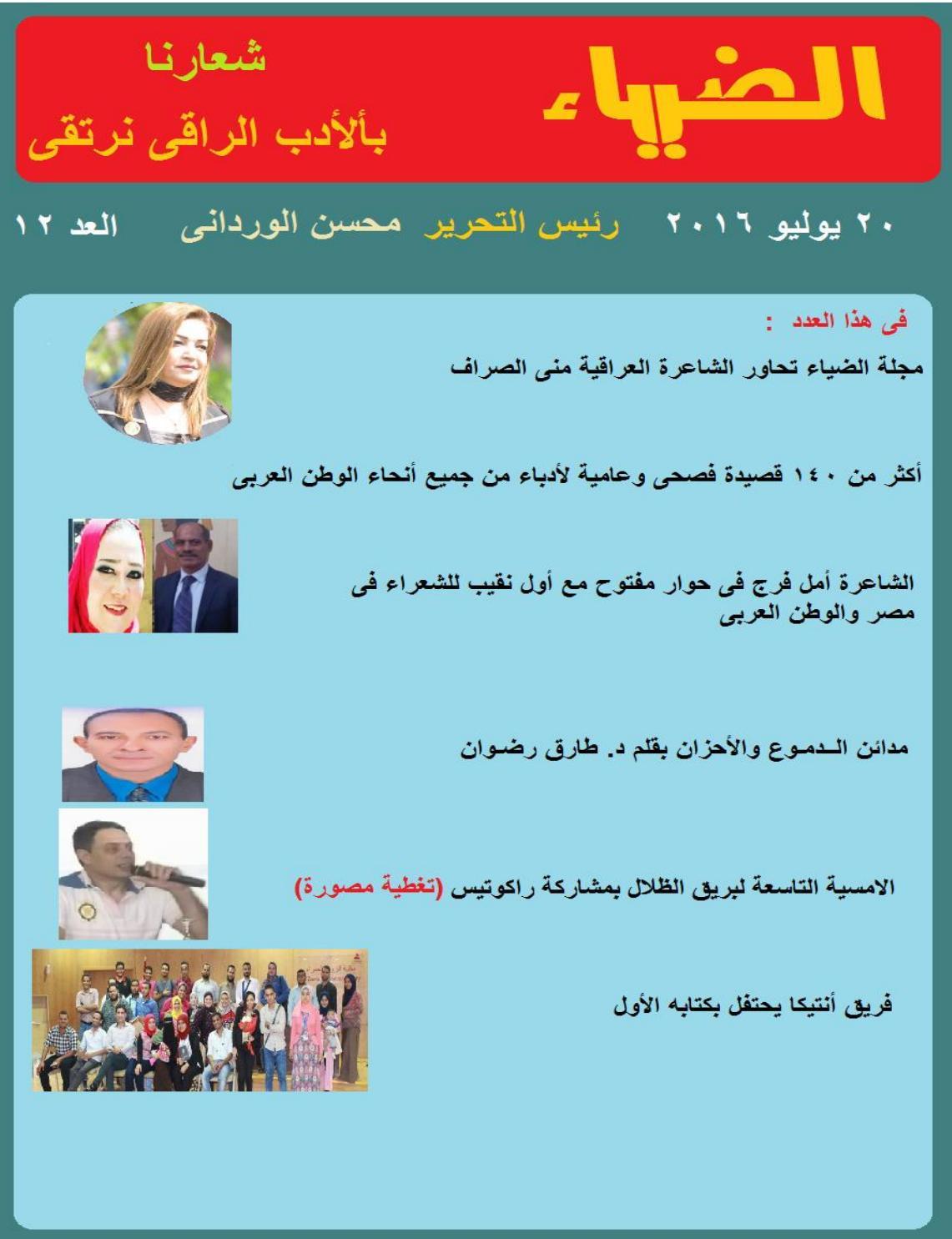 ac7775400 العدد الثانى عشر من مجلة الضياء by مجلة الضياء .رئيس التحرير محسن الوردانى  - issuu