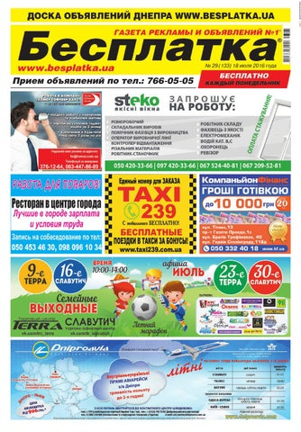 6921c22f6dab Besplatka  29 Днепр by besplatka ukraine - issuu
