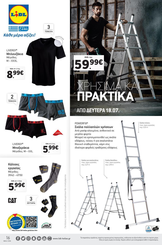 Lidl 18 - 23 7 2016 by tsoup.gr - issuu 77b2e687721
