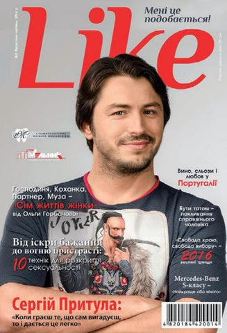Like Magazine №8 by Andrew Porhunovskiy - issuu 9e70ca8b0610f