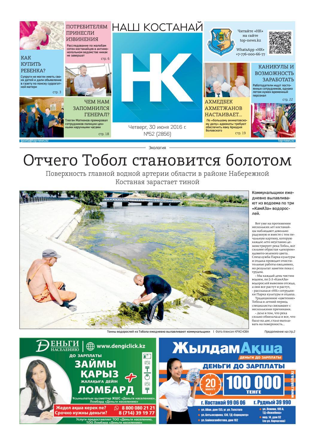 №52 (2856) by Газета
