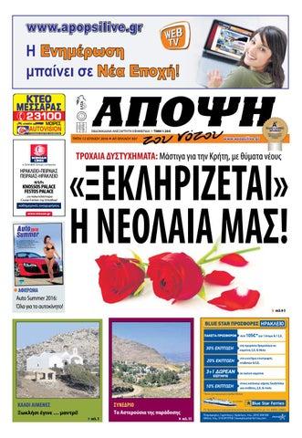 b7502bcbd9e εβδομαδιαια ανεξαρτητη εφημεριδα  ΤΙΜΗ 1.20 €