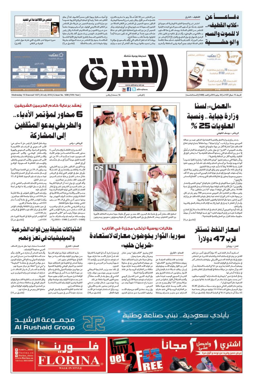ac82e9890 صحيفة الشرق - العدد 1690 - نسخة الرياض by صحيفة الشرق السعودية - issuu