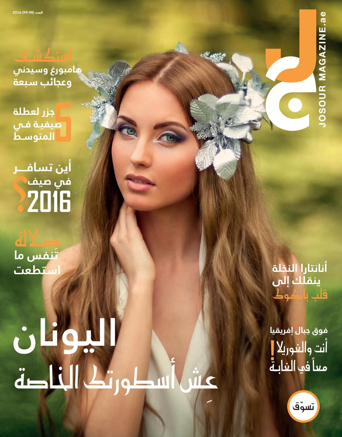 fe211b306704f Josour travel magazine Arabic Edition by Josour Travel - issuu